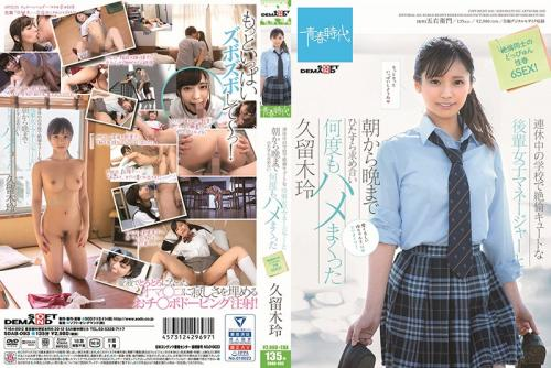 [SDAB-093] During Vacation, I Fucked This Super Cute Female Manager From Morning Until Night At School, And Kept On Fucking Her Until I Could Fuck No More Rei Kuruki (1080p)