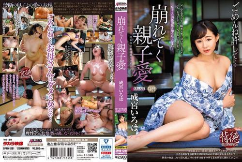 [SPRD-1201] Mother and C***d's Crumbling Love (Iroha Narimiya) (1080p)