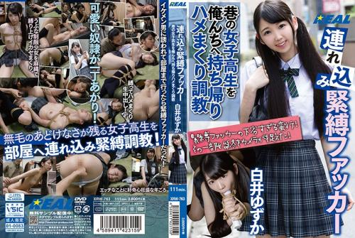 [XRW-763] S&M Fucker In The Bedroom – I Take A Barely Legal Schoolgirl To My Room, Tie Her Up And Break Her In – Yuzuka Shirai (1080p)