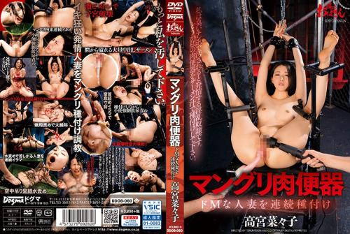 [DDOB-060] A Pussy-Grinding Cum Bucket A Maso Married Woman Is Getting Consecutive Impregnating Cum Shots Nanako Takamiya (1080p)