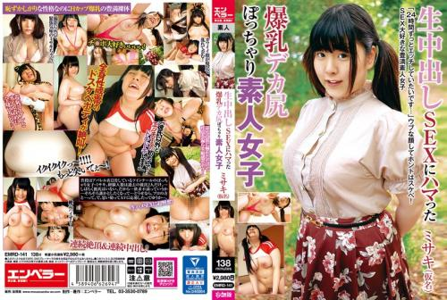[EMRD-141] Creampie Raw Footage A Colossal Tits Big Ass Chubby Amateur Girl Who's Hooked On Creampie Sex Misaki (480p)