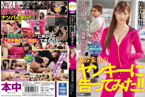 [HND-745] You Can't Go Home Till You Get The Amateur Punk Girl To Let You Do A Cowgirl Creampie! Akari Mitani (1080p)
