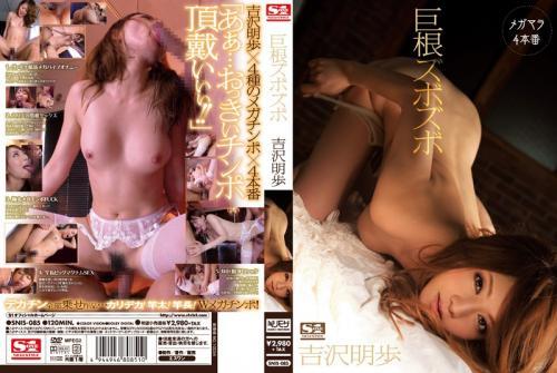 [SNIS-085] Huge Cock Drilling Akiho Yoshizawa (1080p)