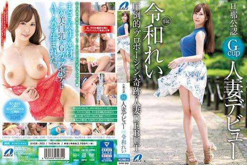 [XVSR-503] G Cup Married Woman Debut Allowed By Husband Rei Reiwa (1080p)
