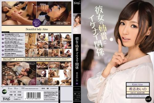 [IPZ-215] The Affair I'm having with my girlfriend's Sister Aino Kishi (1080p)