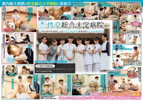 [SDDE-600] Intercourse University Hospital – 11 Specialist Nurses Provide Handjob, Blowjob And Full Sex Therapy – 200 Minutes (720p)