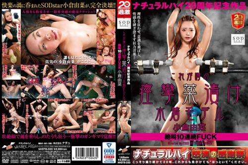 [NHDTB-330] Natural High – 20 Year Anniversary Move – Swimsuit Model Addicted To Squirting – 10 Scenes Of Screaming Sex – Yuna Ogura (1080p)