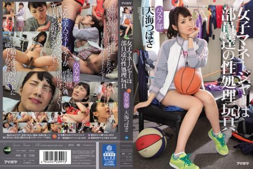 [IPZ-658] The Female Manager Is The Club Members' Sexual Gratification Toy. Basketball Club Tsubasa Amami (1080p)
