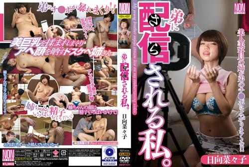 [YSN-491] Exposed on My Live Stream by My Little Brother: Nanako Hinata (1080p)