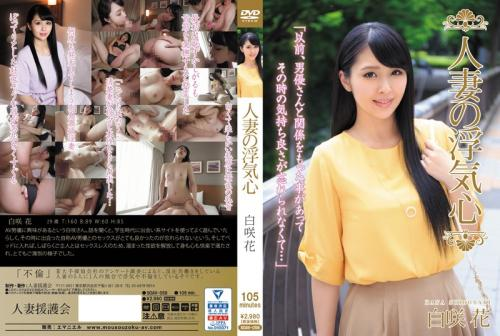 [SOAV-058] A Married Woman's Desires For Infidelity Hana Shirosaki (1080p)