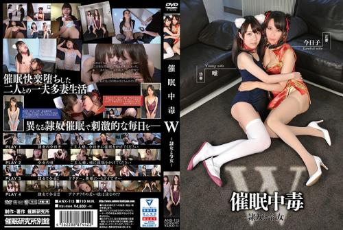 [ANX-115] Double Hypnotism Addict The Submissive Chick And Her Master (1080p)