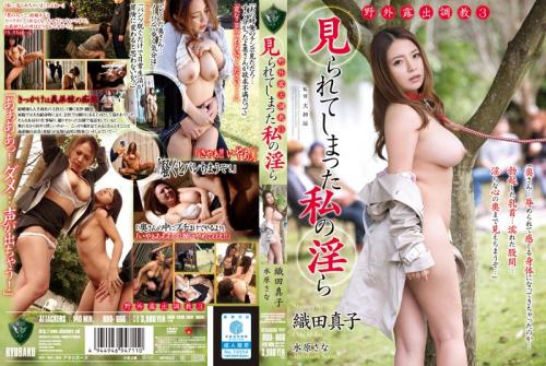 [RBD-666] Outside Nude T*****e 3 My Naughtiness Was Seen Mako Oda Sana Mizuhara (1080p)