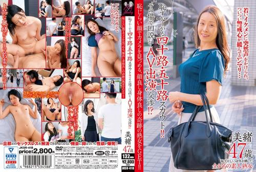 [JKSR-418] Scouting Shy Women In their 40s and 50s!! We Seduced This One And Talked Her Into Doing Porn!? Watch This Timid-Faced, Beautiful And Shapely Miraculous Mature Woman Gaze Into Our Cameras!! 47-Year-Old Mio (720p)