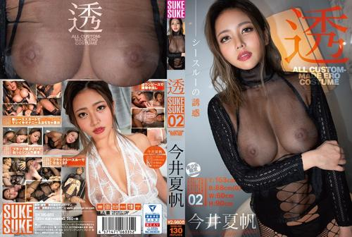 [SKSK-002] Kaho Imai x See-through #002 (1080p)
