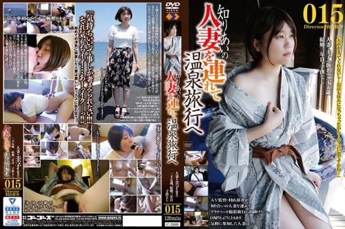 [C-2469] On A Hot Spring Trip With A Married Acquaintance 015 (1080p)