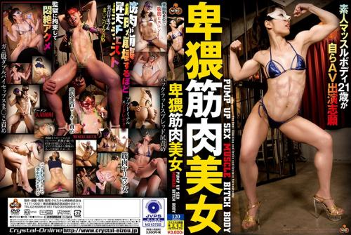 [NITR-475] Indecent Muscular Beauty (1080p)