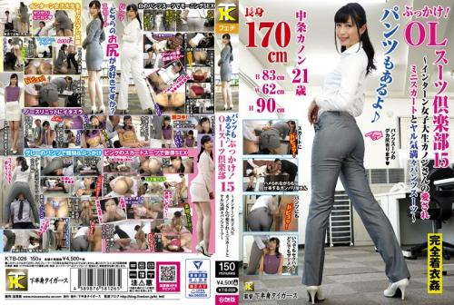 [KTB-026] I've Got Pants Too! – Bukkake – OL Suits Club 15 – College Girl Intern Kanon-san Shows Off Her Favorite Miniskirt And A Sexy Pant Suit – Kanon Nakajou (1080p)