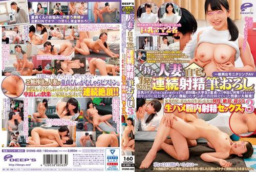 [DVDMS-465] A Normal Boys And Girls Focus Group Adult Video This Married Woman With C***dren Is Taking On The 100,000 Yen Per Fuck Consecutive Cherry Popping Challenge At Home! 3 How Many Creampie Fucks Can This Big Tits Mama Get From A College S*****t Cherry Boy Before Her Kids And Husband Come Home!? She Hasn't Seen Such An Ecstatic Cock In Years, And Now Her Long-Pent-Up Lust Has Been Detonated! She Was Tired From Raising Her Kids And Doing All The Housework… (1080p)