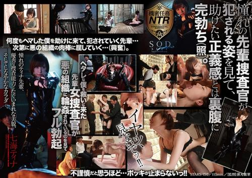 [STARS-150] I'm A Loser, But This Female Detective Came To My Rescue, And Then I Watched As The Evil Gang Gang Bang Fucked Her While I Had A Rock Hard Erection Tina Nanami (1080p)