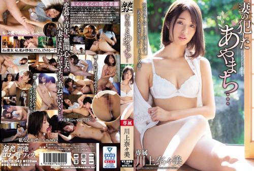 [MEYD-543] The Mistake Of Violating My Wife… Nanami Kawakami (1080p)