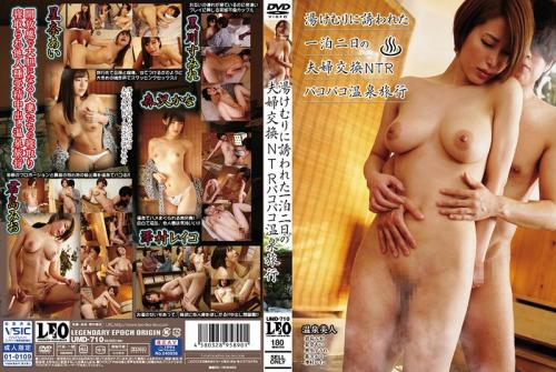 [UMD-710] I Was Tempted By A Steamy 2-Day, 1-Night Husband-And-Wife Swapping NTR Fuck Fest Hot Spring Resort Vacation (1080p)