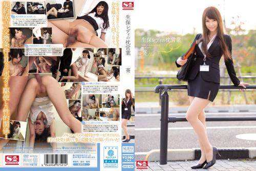 [SNIS-420] Life Insurance Saleslady's Pillow Trade    Aoi (1080p)