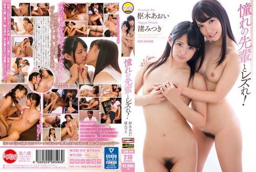 [LZDQ-014] Lesbian Action With An Actress You Admire! – Mitsuki Nagisa, Aoi Kururugi (1080p)