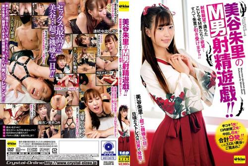 [EKDV-604] Akari Mitani Plays With Masochistic Men And Makes Them Cum (1080p)