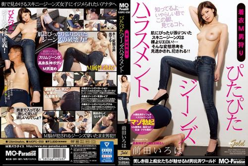 [MOPG-050] Clothed Maso Man Hunting Tight Ass Jeans Harassment Iroha Maeda (720p)