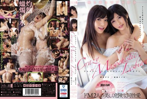 [MISM-156] A Crazy Maso Lesbian Series Azusa Misaki Aine Kagura (1080p)