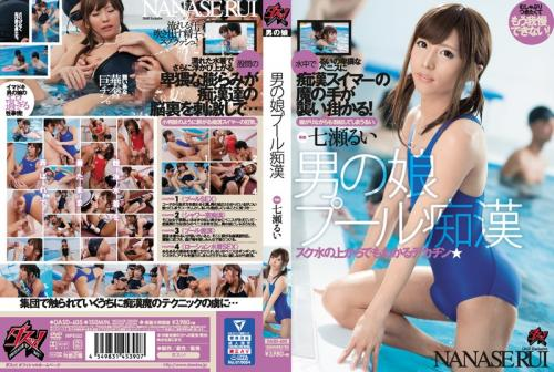 [DASD-605] A She-Male Pool Pervert Rui Nanase (1080p)
