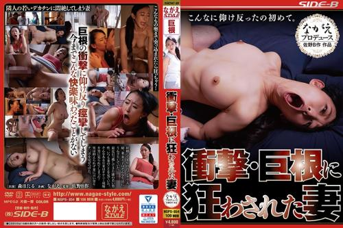[NSPS-854] Shocking A Married Woman Driven Insane By Cocks Hotaru Mori (1080p)