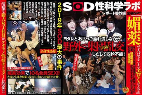 "[SDJS-044] ""How Erotic Can A Person Become With Aphrodisiacs?"" These SOD Female Employees Did A Serious Investigation, And They Discoered That These Ultra Highly Concentrated Aphrodisiacs Work Too Well, And Now All 10 New Female Employees Are Experiencing A Spasmic Erotic Awakening! They're Drooling And Pissing Themselves And Fucking In The Open Air (Group Promiscuity) And Now The Entire Situation Is Out Of Control! A Chaotic SOD Sexual Research Lab Report Extra Edition Dispatch Special!! (1080p)"