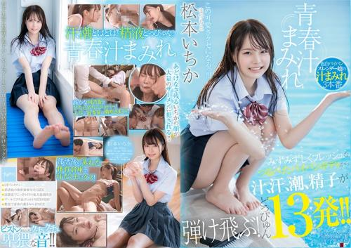 [SDAB-111] Drenched In Youthful Fluids Her Moist And Fresh And Clean Shaven Shaved Pussy Body Is Squirting With Juicy Fluids, Sweat, Cum Juice, And Sperm! 13 Cum Shots!! You'll Be Hooked On All This Cuteness!!! Ichika Matsumoto (1080p)
