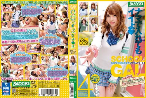 [BAZX-217] A Modern Cute Gal Schoolgirl vol. 009 (480p)