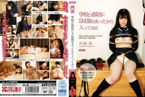 [NKD-248] There Was An S&M Club At School, So I Went And Joined Aya Nakamori (1080p)