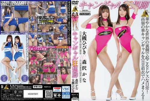 [DPMI-045] The Madness Of A Fantasy With A Campaign Girl Double-Team Hibiki Otsuki Kana Morisawa (1080p)