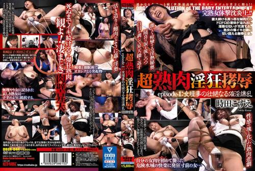 [DBER-044] Super Mature Flesh Fantasy Fuck & Shame Episode-1: A Female Chairwoman Experiences Brutal Lusty Explosive Desires Kozue Tokita (1080p)