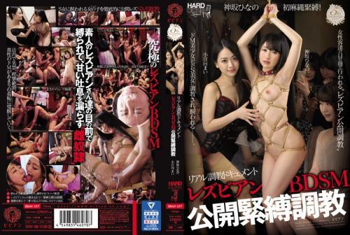 [BBAN-257] A Real Breaking In Documentary Public Lesbian Series BDSM S&M Breaking In Training Hinano Kamisaka Mai Kohinata (1080p)