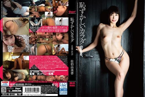 [HMGL-180] Shy Bodies Emika Mitabi Yumi Saeki (1080p)