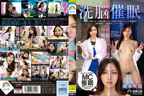 [SORA-240] Personality Manipulating Hypnotism – A Female Doctor With An Incredible Body Who Never Makes Mistakes Gets Brainwashed And Turned Into A Dirty Slut – Saryu Usui (1080p)