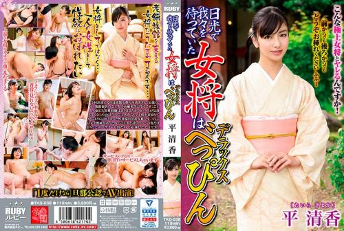 [TKD-038] The Owner Of Our Hotel In Nikko Was A Beauty Of The Highest Order – Kiyoka Taira (1080p)