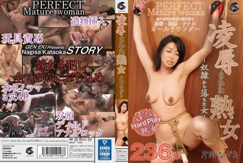 [GENS-020] The Degraded Cougar ~ Woman Made Into A Servant ~ Nagisa Kataoka