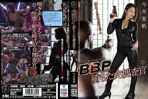 [ATID-466] BBP Female Detective Falls In Love With Big Black Penis Kaho Imai