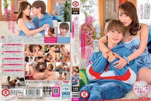 [DNJR-051] Red Geraniums – I Am Happy When I Am With You – Riku Mukai, Tsubasa Yano