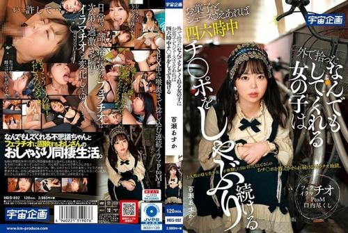 [MDS-892] I Picked Up This Girl Off The Street Who Would Suck My Cock Continuously 24 Hours A Day As Long As I Supplied Her With Candy And Juice Asuka Momose