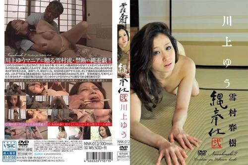 [NNK-012] Rope Service 2 Yu Kawakami Haruki Yukimura