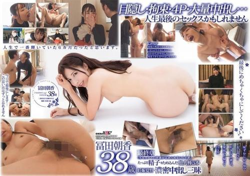 """[SDNM-289] """"I've Found Something Even More Important Than Money…"""" Asaka Tomita, Age 38, Final Chapter """"I Can't Forget The Pleasure Of Raw Sex"""" Pumped Full Of Creamy Loads By 5 Cocks, Lost In Creampie Bliss And Prepared To Get Pregnant"""