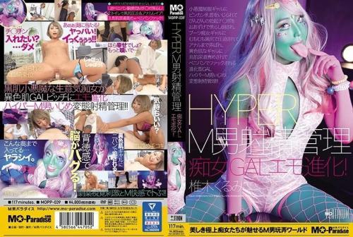 [MOPP-039] HYPER Masochistic Man Ejaculation Management Slutty Girl's Emotional Evolution! Kurumi Shiiki