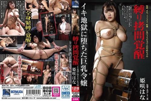 [BDA-141] Tied Up Torment Big Titty Rich Girl Falls Into Orgasm Hell Hana Himesaki